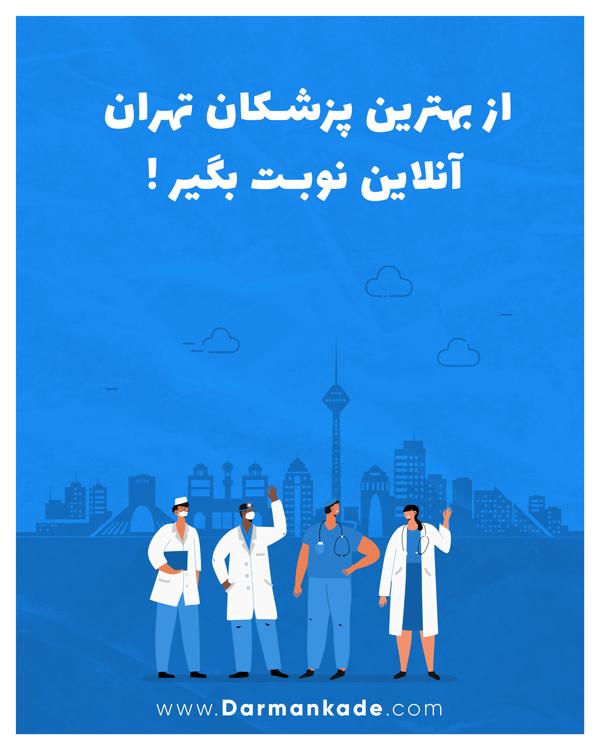 درمانکده: نوبتدهی آنلاین مطب بهترین پزشکان تهران