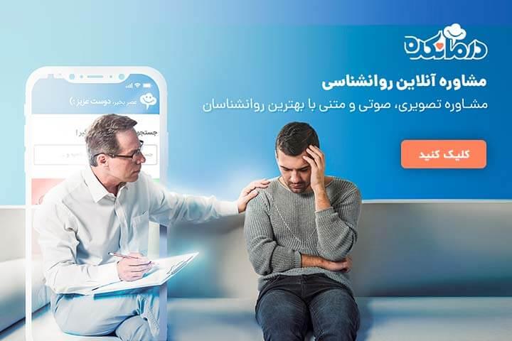 مشاوره-آنلاین-روانشناسی