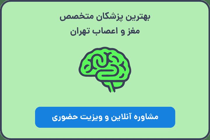 تخصص مغز و اعصاب