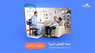 تصویر از نوآوری به جای تخفیف: آزمایش پزشکی رایگان با بیمه تکمیلی